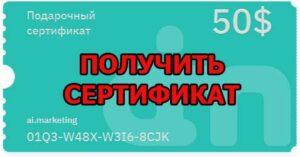 aI marketing Подарочный сертификат
