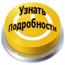 Кнопка узнай подробности